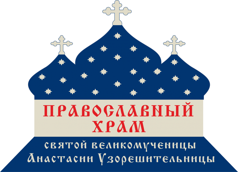 Храм святой Анастасии