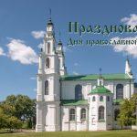 празднование дня православной книги
