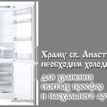 холодильник храму