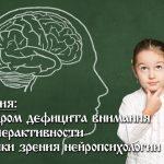 «Синдром дефицита внимания и гиперактивности с точки зрения нейропсихологии»