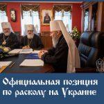 официальная позиция по расколу в Украине