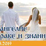 евангелие о браке и знании