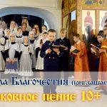 обучение церковному пению