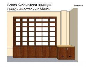 библиотека храма