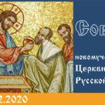Собор новомученников церкви русской