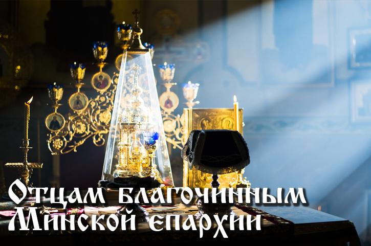 Отцам благочинным Минской епархии
