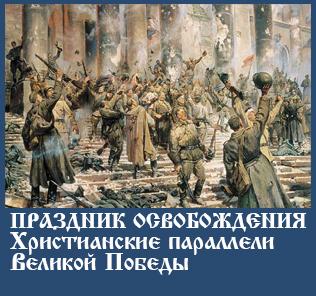 праздник освобождения