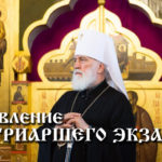 новости православной церкви