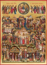 Всех святых в земле Российской просиявших.
