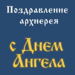 поздравление архиерея